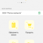 1supravlenie-nashej-firmoj_100