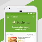 5bucks-birzha-frilans-uslug_1370
