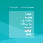 aqua-mail-pro-klyuch_2577