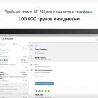ati-gruzi-i-transport_273