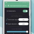avtomaticheskaya-zapis-zvonkov_198