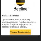 beeline-tajikistan_425