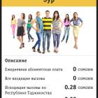 beeline-tajikistan_426