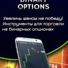 binarnie-opcioni-strategii_543