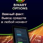 binarnie-opcioni-strategii_545