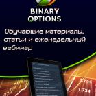 binarnie-opcioni-strategii_550