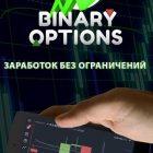 binarnie-opcioni-trejding_488