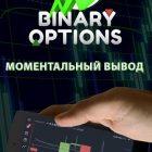 binarnie-opcioni-trejding_489