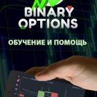 binarnie-opcioni-trejding_490