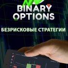 binarnie-opcioni-trejding_492