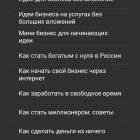 biznes-bez-vlozhenij_1365