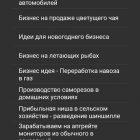biznes-idei_1271