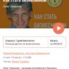 biznes-knigi-besplatno-bez-interneta_1366