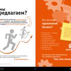 biznes-predlozhenie-nl_2338