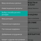 biznes-rascheti_1430