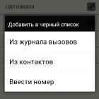 blokirovshik-zvonkov_308