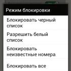 blokirovshik-zvonkov_310