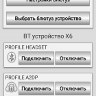 bluetooth-audio-widget-free_703