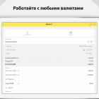 boss-1s-torgovlya-i-sklad-1c-predpriyatie.-1-s-uchet_1456