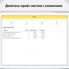 boss-1s-torgovlya-i-sklad-1c-predpriyatie.-1-s-uchet_1457