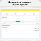 boss-1s-torgovlya-i-sklad-1c-predpriyatie.-1-s-uchet_1461