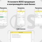 boss-1s-torgovlya-i-sklad-1c-predpriyatie.-1-s-uchet_1464