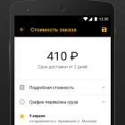 delovie-linii-gruzoperevozki-po-rossii-ot-1-kg_245