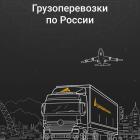 delovie-linii-gruzoperevozki-po-rossii-ot-1-kg_248