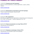 detskaya-odezhda-optom-mini-maxi_1314