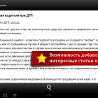 domashnyaya-pravovaya-enciklopediya_944