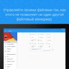 file-commander-file-managerexplorer_347