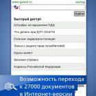 garant.-vse-kodeksi-rf_535