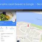 google-moj-biznes_926