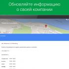 google-moj-biznes_927