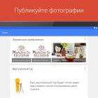 google-moj-biznes_928
