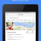 google-moj-biznes_931