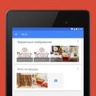 google-moj-biznes_933