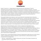 gorizonti_2522