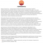 gorizonti_2525