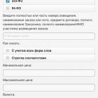 goszakupki-rf-free_1588