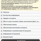goszakupki-rf-free_1594