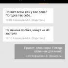 gutaks-voditel-kurer_1238
