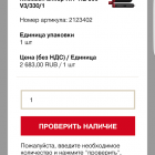 hilti-mobile-app_388