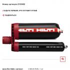hilti-mobile-app_397