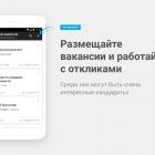 hr-mobajl-poisk-sotrudnikov_393
