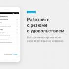 hr-mobajl-poisk-sotrudnikov_397