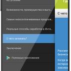 internet-dengi_2492