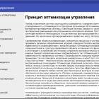 iskusstvo-upravleniya_181