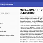 iskusstvo-upravleniya_183
