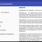 iskusstvo-upravleniya_184